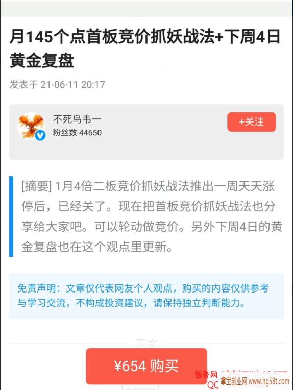 【不死鸟韦一】2021.6.12月145点首板竞价抓妖战法 PDF文章