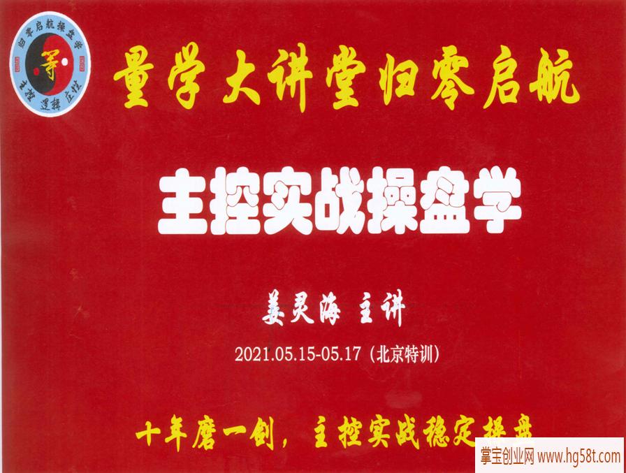 【姜灵海】归零启航主控实战操盘学2021年5月北京特训面授课