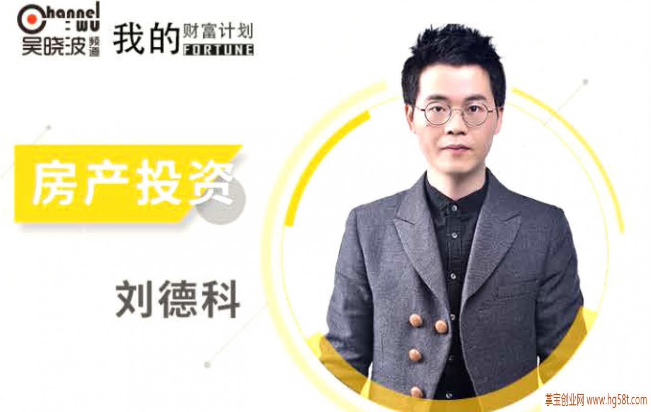 【吴晓波】我的财富计划-刘德科《房产逻辑课》
