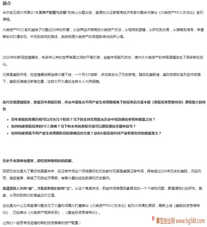 【华尔街见闻】付鹏大师课-美股投资思维特训【完结】