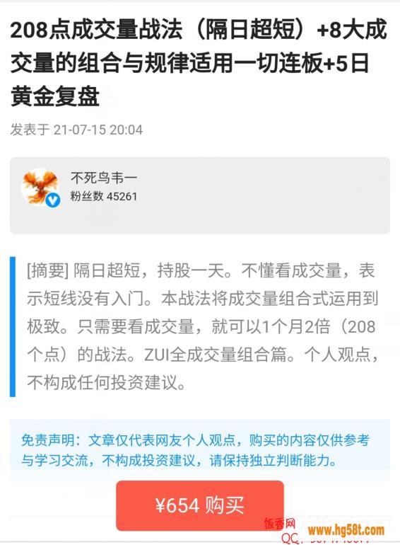 【不死鸟韦一】2021.7.15 208点成交量战法