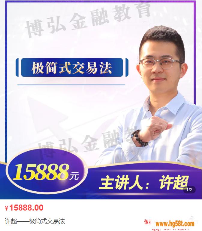 【许超】2021年8月极简式交易法