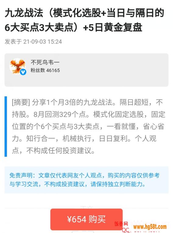 【不死鸟韦一】2021.9.03 九龙战法 PDF文档
