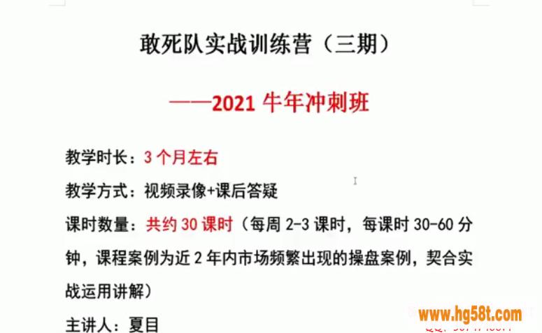 【夏目】宁波敢死队实战训练营(三期)2021年
