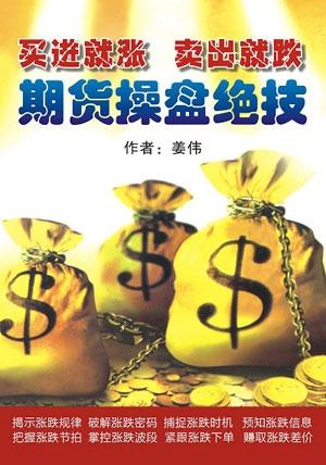 期货操盘绝技买进就涨 卖出就跌基础版 作者 姜伟
